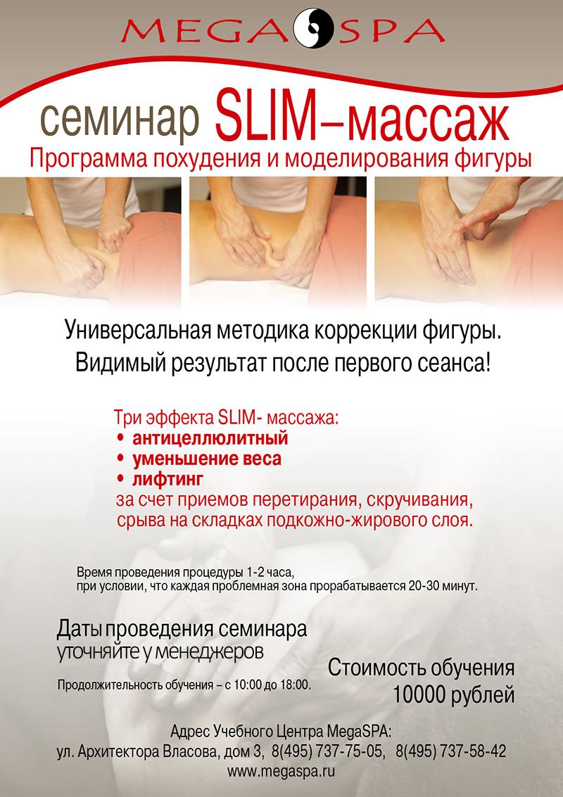 Психологический Семинар Для Похудения. Психологический тренинг для похудения в домашних условиях