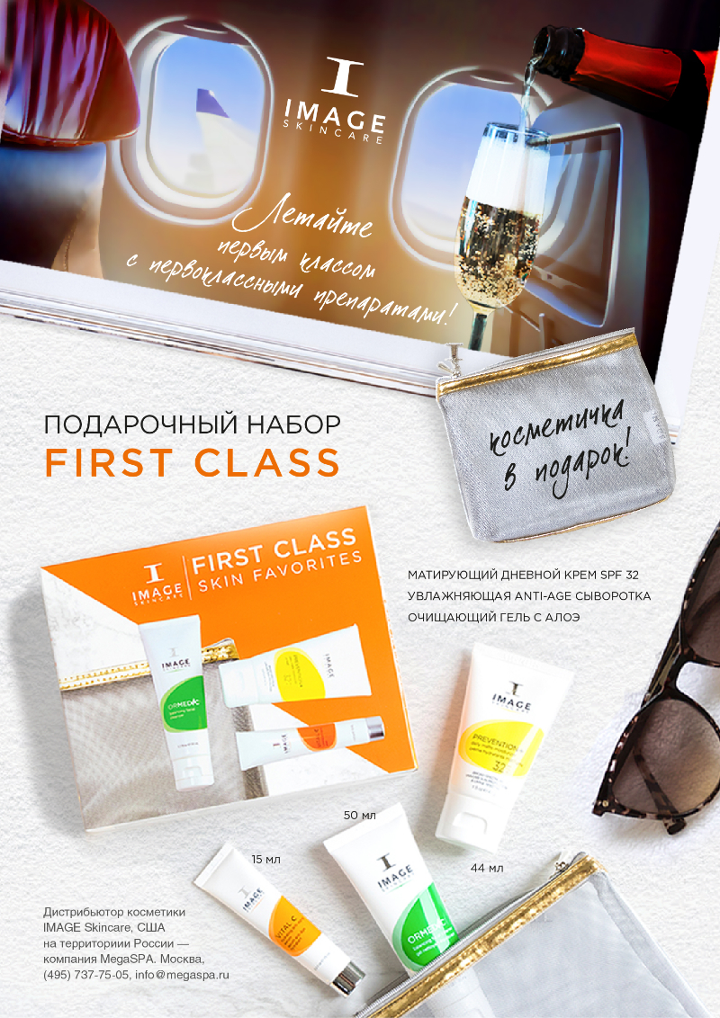 Набор IMAGE Skincare First Class