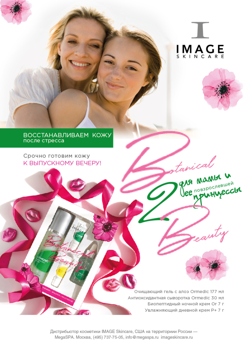 Набор IMAGE Skincare Botanical Beauty