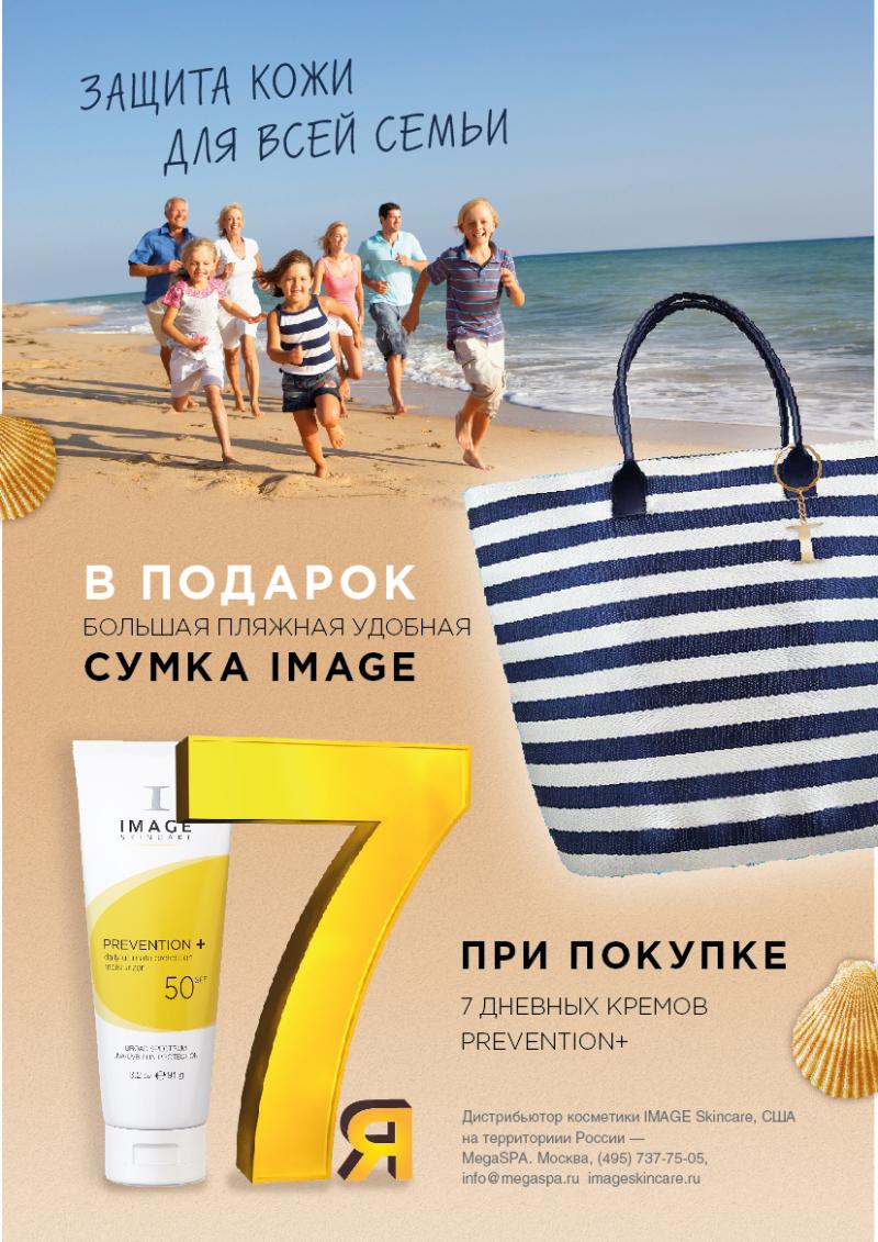 Солнцезащитные кремы IMAGE Skincare Prevention +