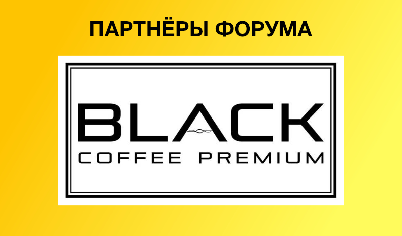 Партнеры форума: BLACK COFFE PREMIUM
