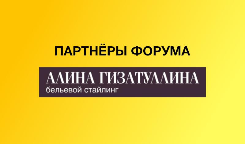 Партнёры форума: Бельевой стайлинг Алины Гизатуллиной