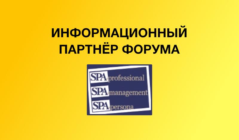Информационный партнёр форума: Издательский дом SPA MEDIA