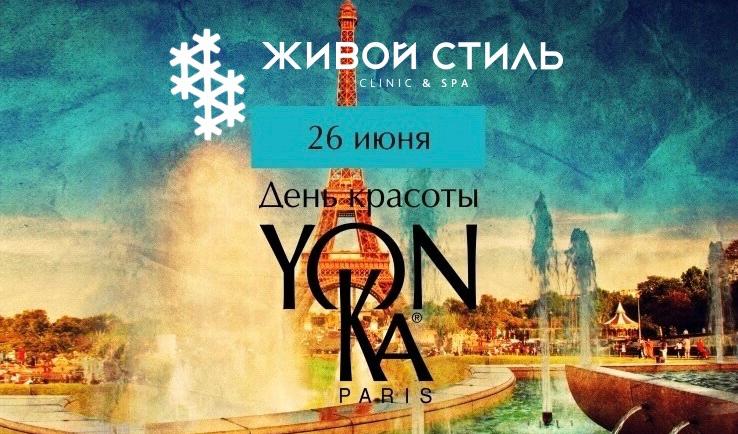 День рождения вместе с Yon-Ka, Paris