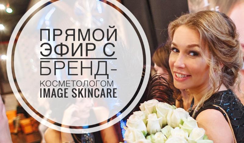 Прямой эфир с бренд-косметологом IMAGE Skincare Марией Помоталкиной 28 декабря в 12:00