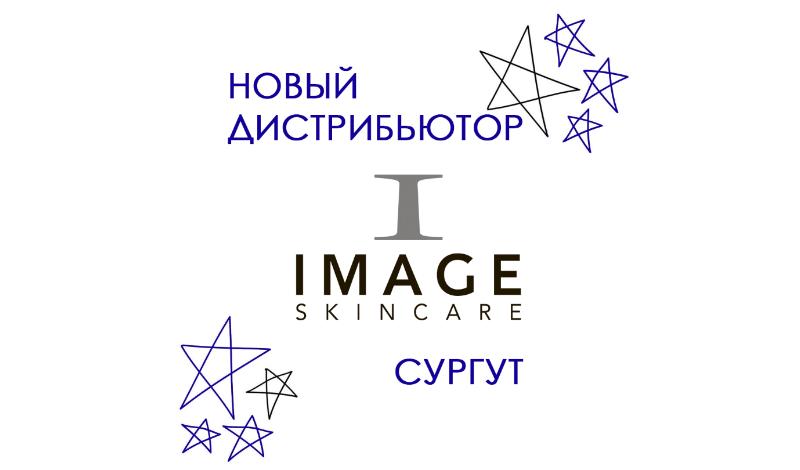 IMAGE Skincare Сургут