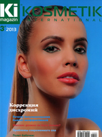 Kosmetik International №3 2013