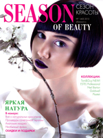 Season of Beauty №1 2013