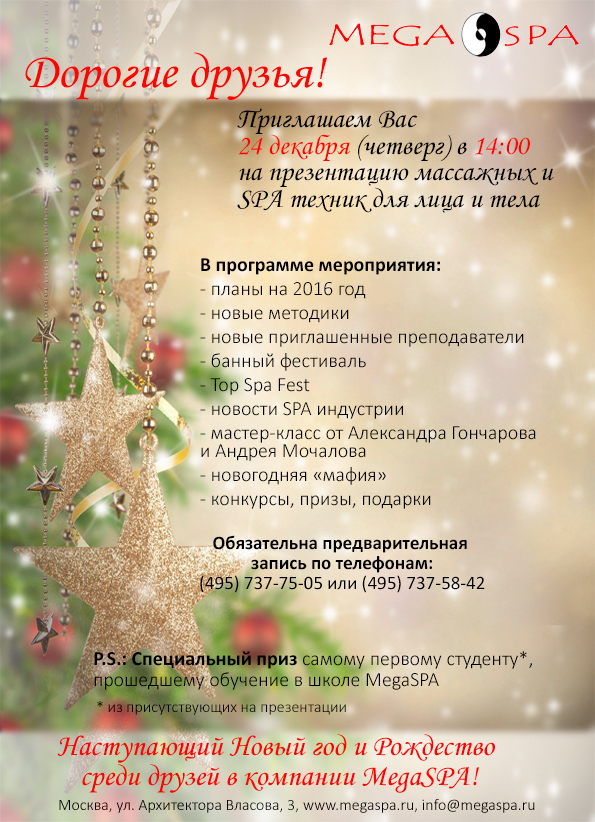 Приглашаем Вас 24 декабря в 14:00 на презентацию массаж и SPA техник для лица и тела