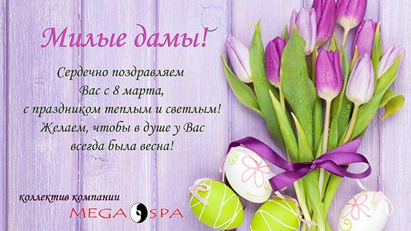 Милые дамы! Сердечно поздравляем Вас с 8 марта!