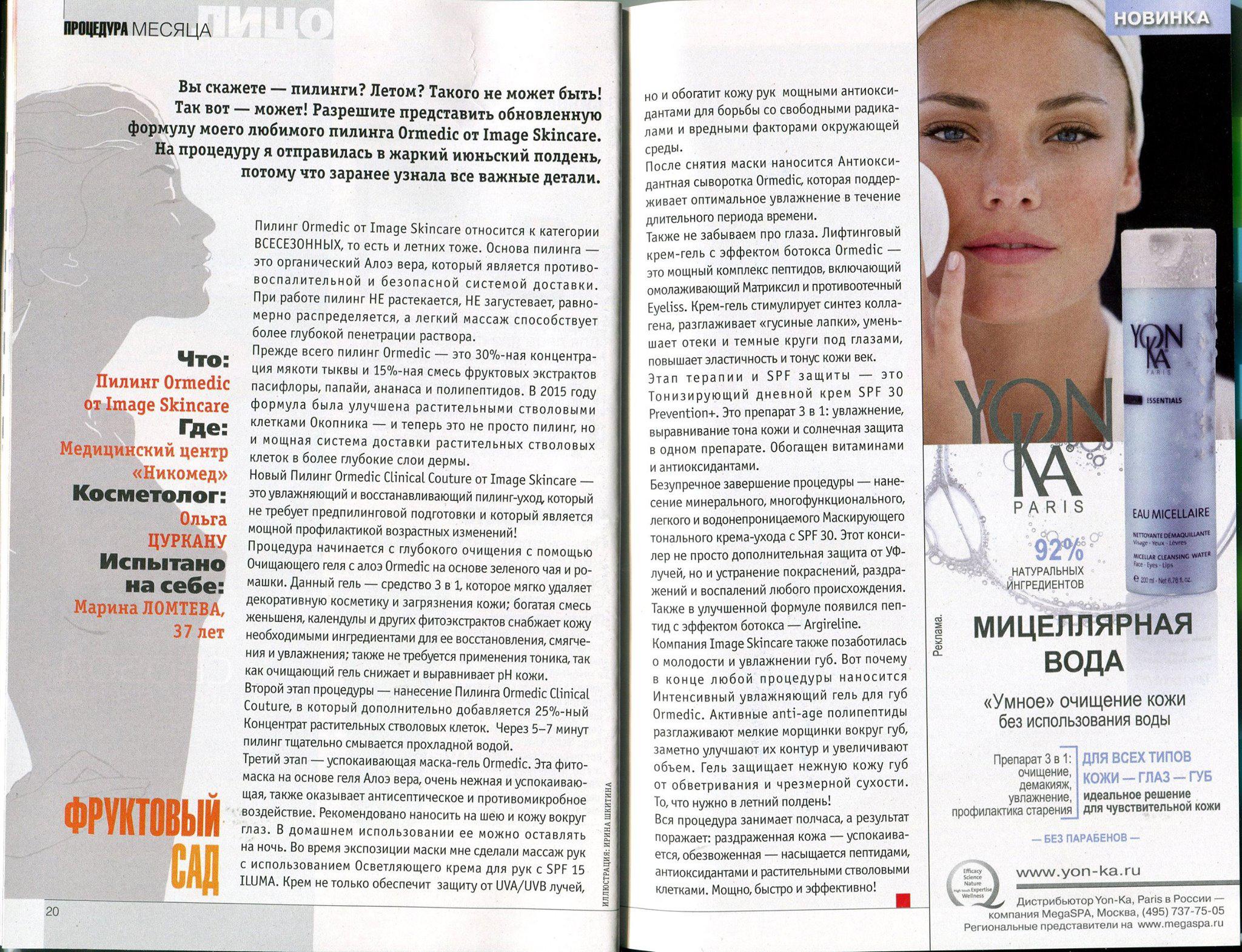 Пилинг Ormedic от IMAGE Skincare