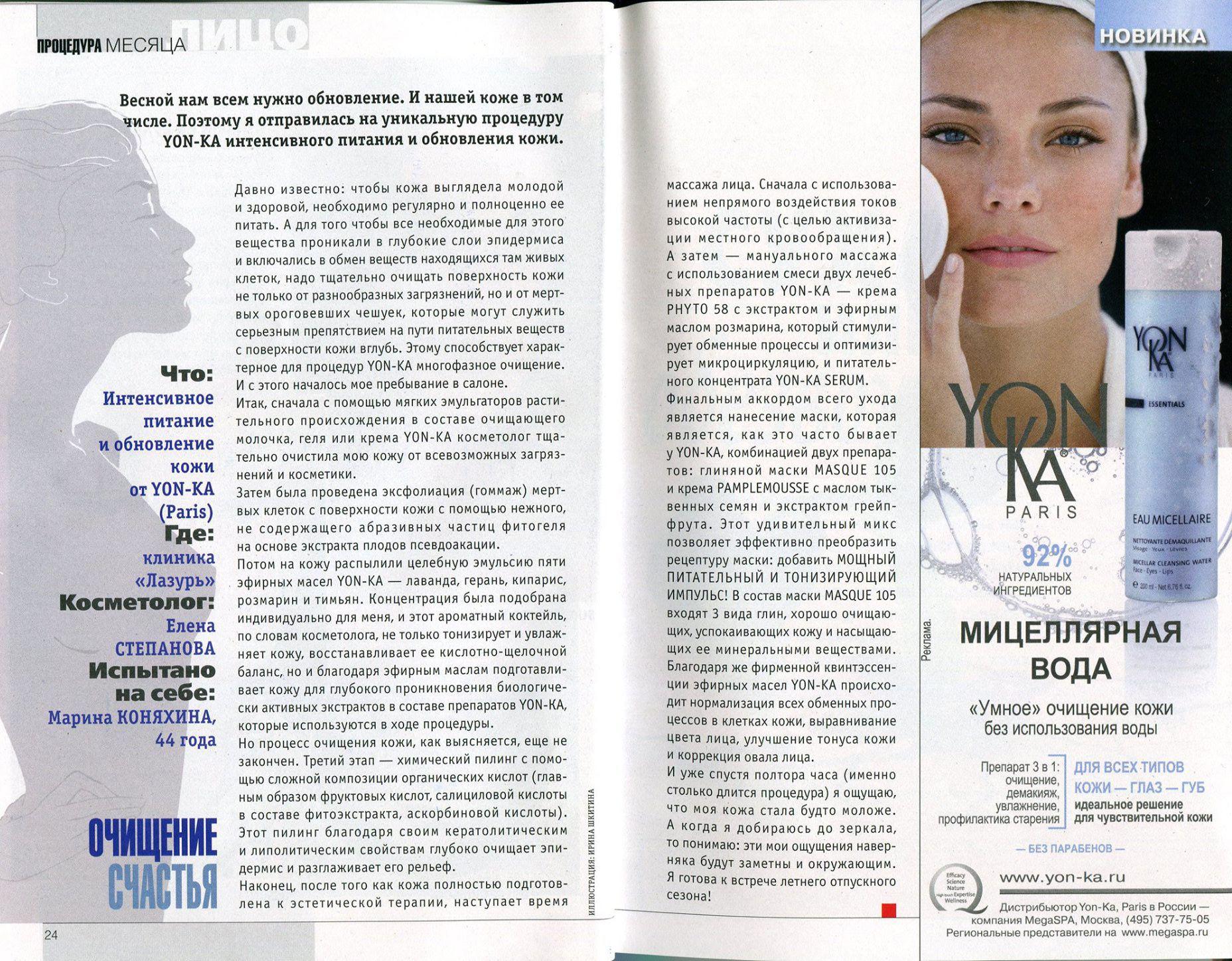 Интенсивное питание и обновление кожи от Yon-Ka (Paris)