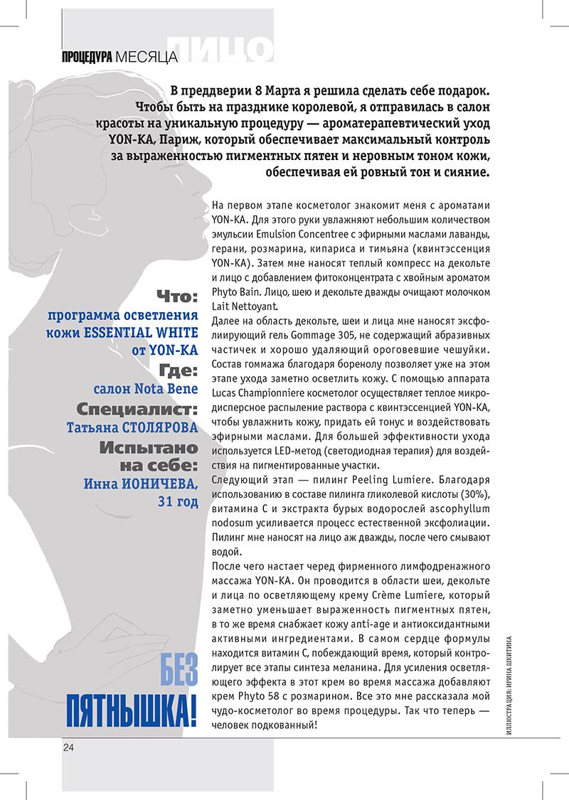 Программа осветления кожи ESSENTIAL WHITE от YON-KA