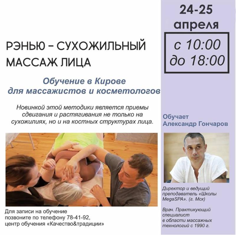 Авторская методика Александра Гончарова «Рэнью» 24-25 апреля в Кирове