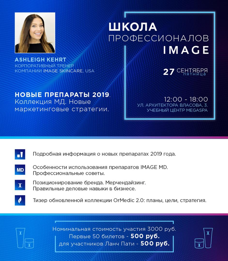 Подробная информация о новых препаратах IMAGE Skincare 2019 года