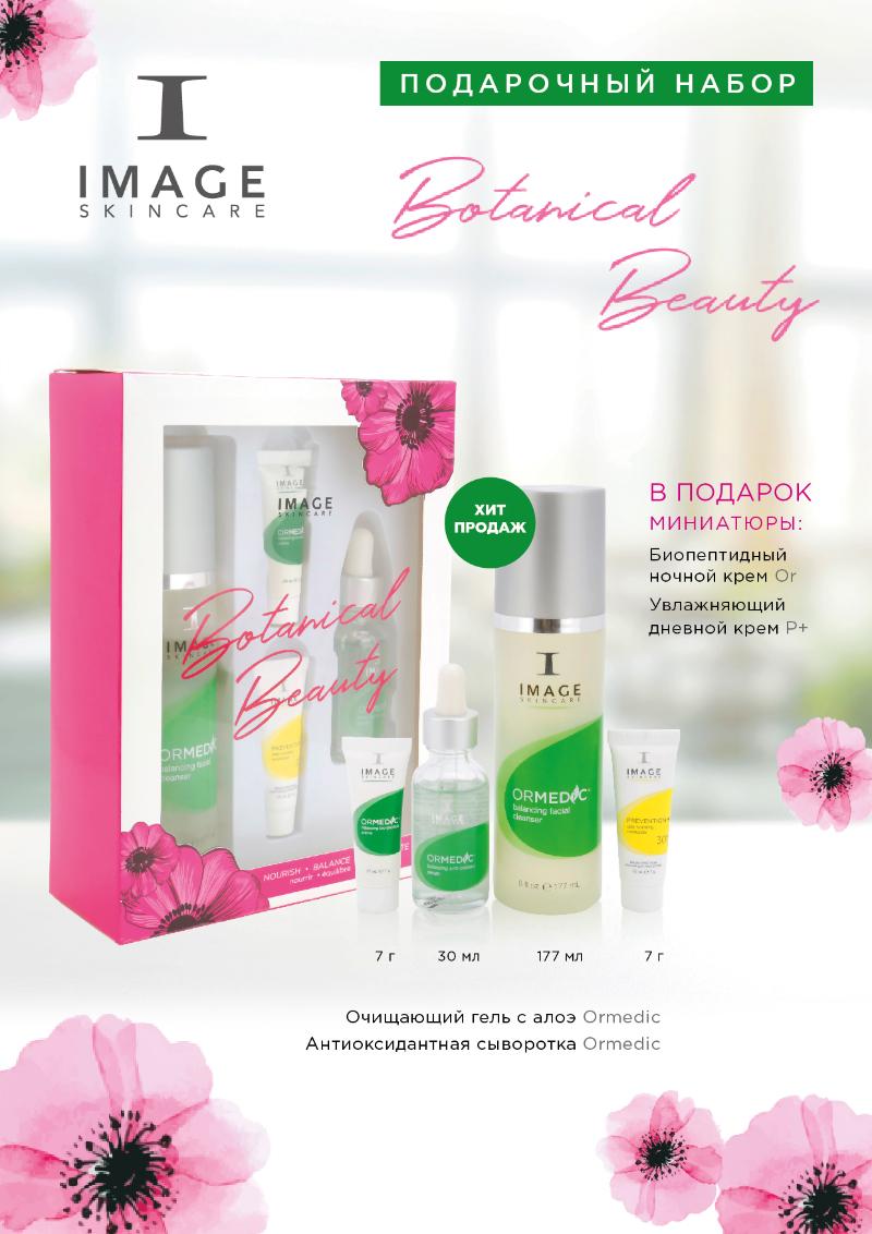 Подарочный набор Botanical Beauty от IMAGE Skincare