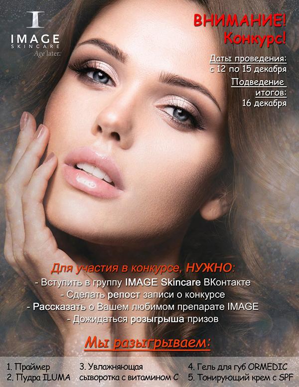 Конкурс «Мой любимый препарат IMAGE Skincare»