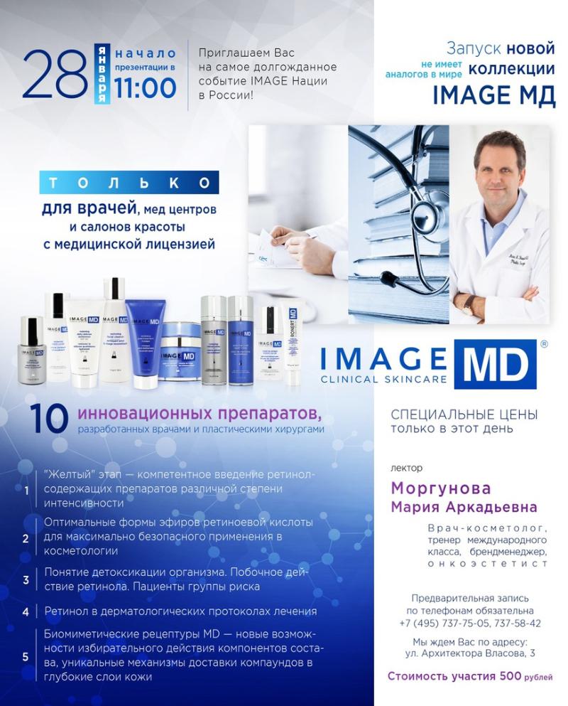 Запуск новой коллекции IMAGE MD, не имеющей аналогов в мире!
