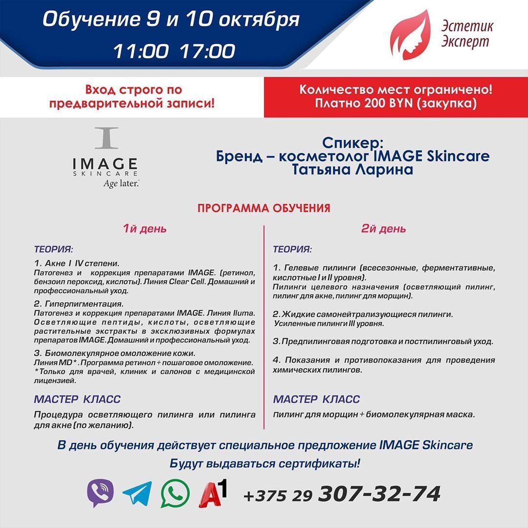 9 и 10 октября в Минске состоится обучение по космецевтике IMAGE Skincare
