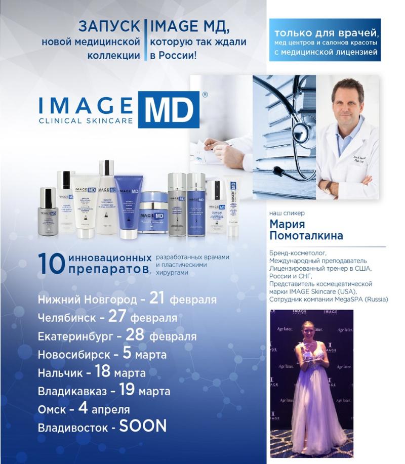 Запуск новой медицинской коллекции IMAGE MD в регионах!