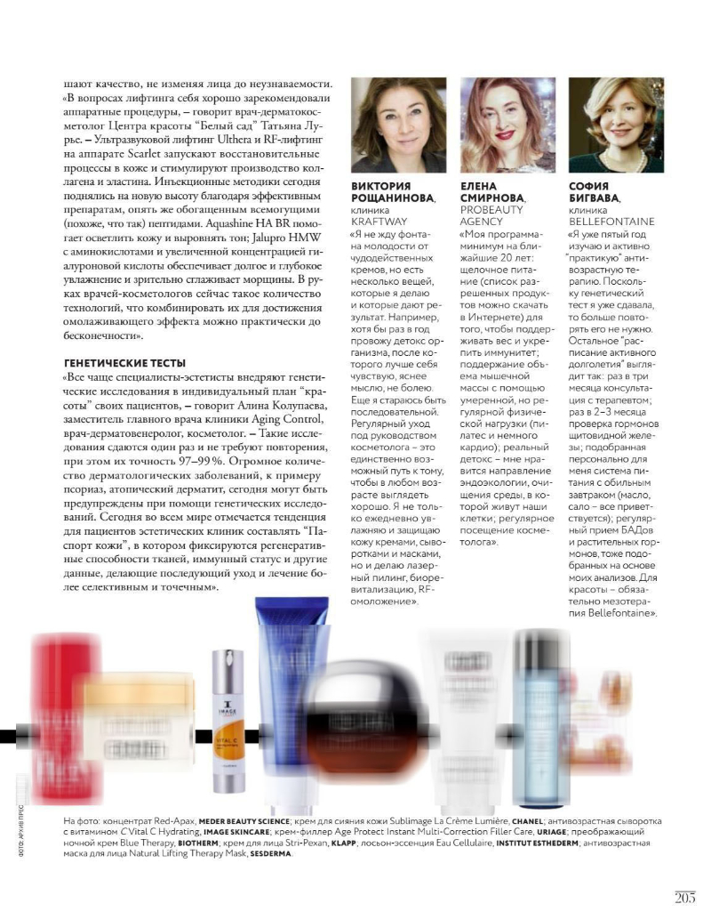 Апрельский выпуск журнала Marie Claire