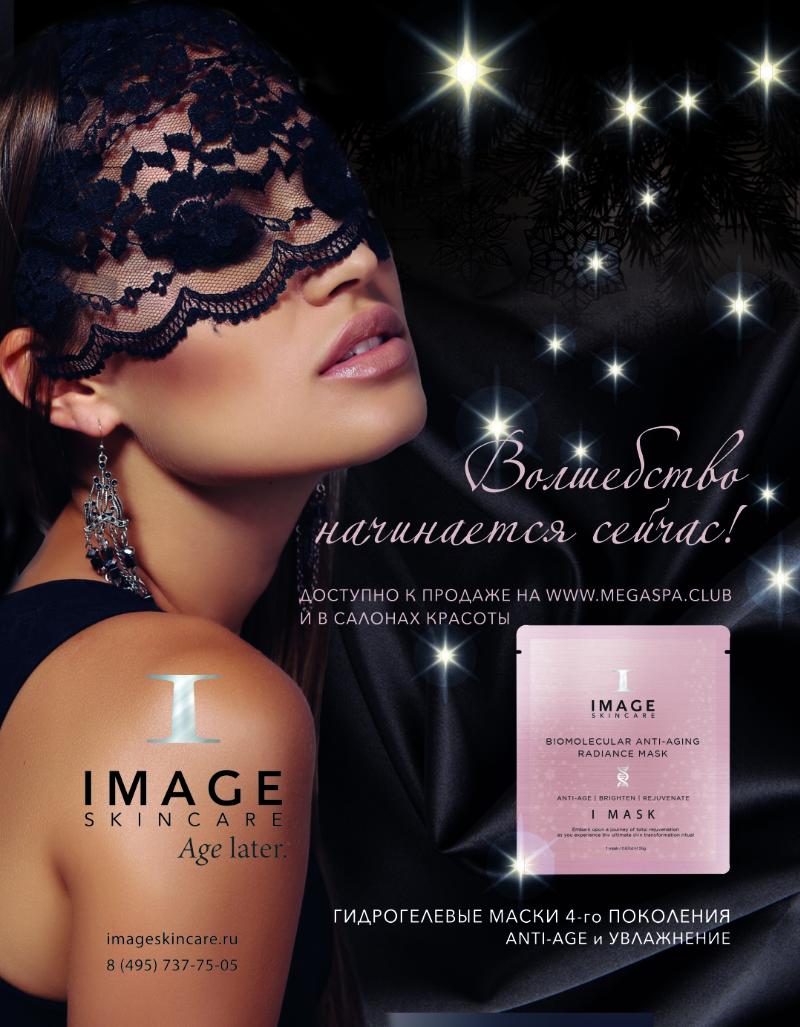 Гидрогелевые маски IMAGE Skincare