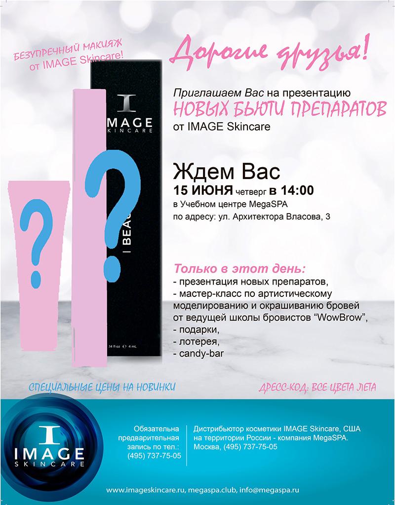 Приглашаем Вас на презентацию НОВЫХ BEAUTY-ПРЕПАРАТОВ от IMAGE Skincare