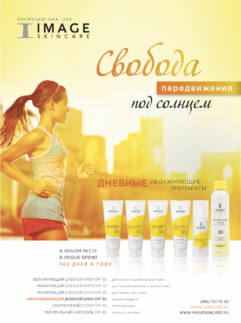 Дневные кремы Prevention от IMAGE Skincare