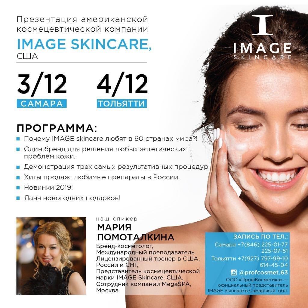 Новый дистрибьютор IMAGE Skincare в Самаре и Самарской области