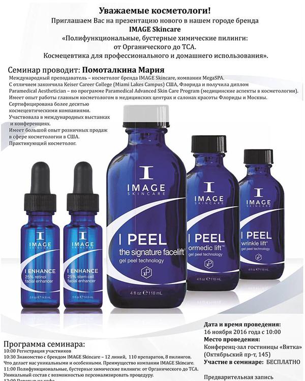 Презентация пилингов и космецевтики Image Skincare (США), в Кирове
