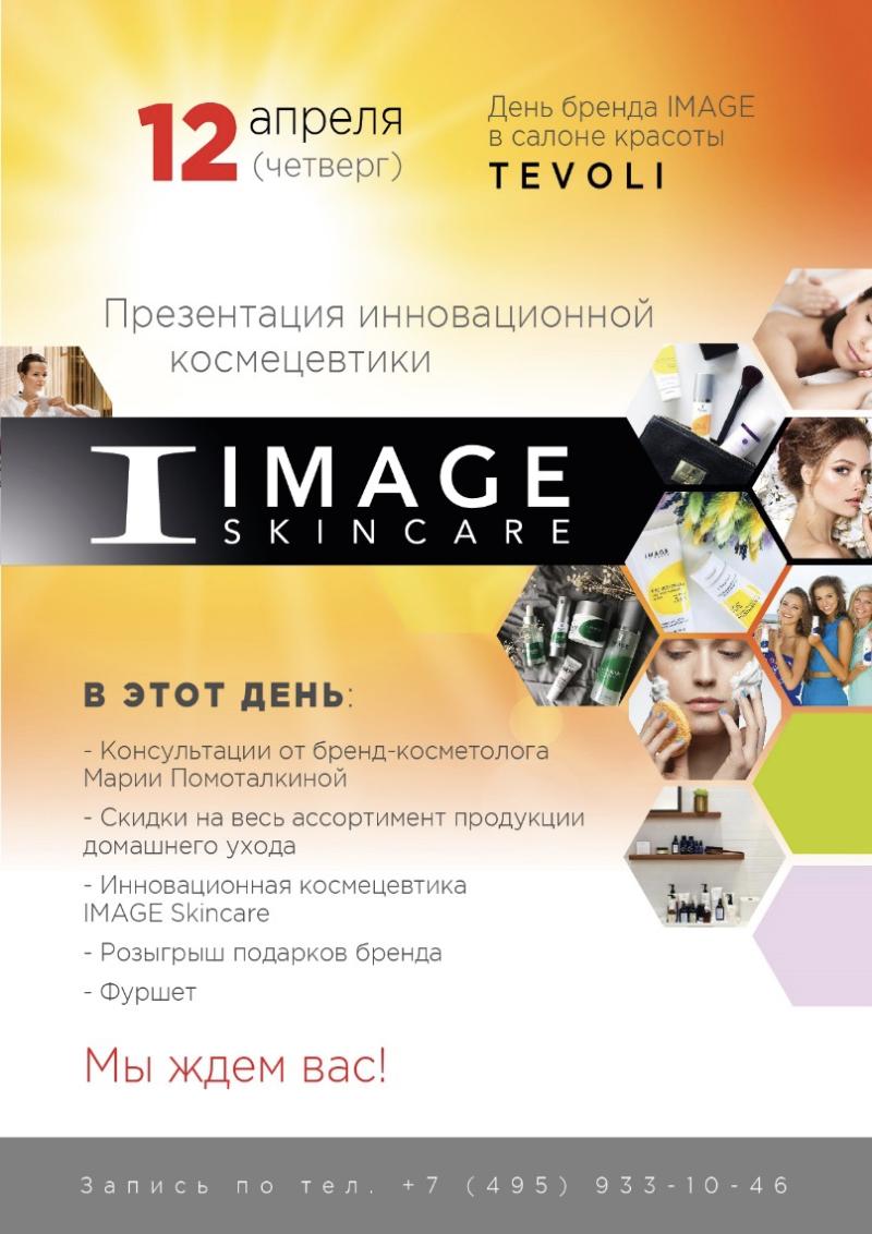 День бренда IMAGE в TEVOLI