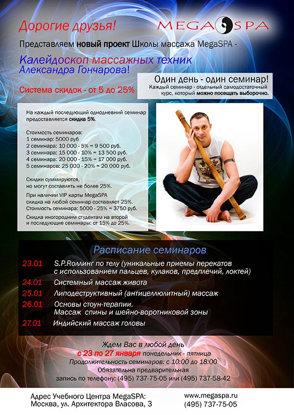 Приглашаем Вас с 23 по 27 января на Калейдоскоп массажных техник Александра Гончарова!