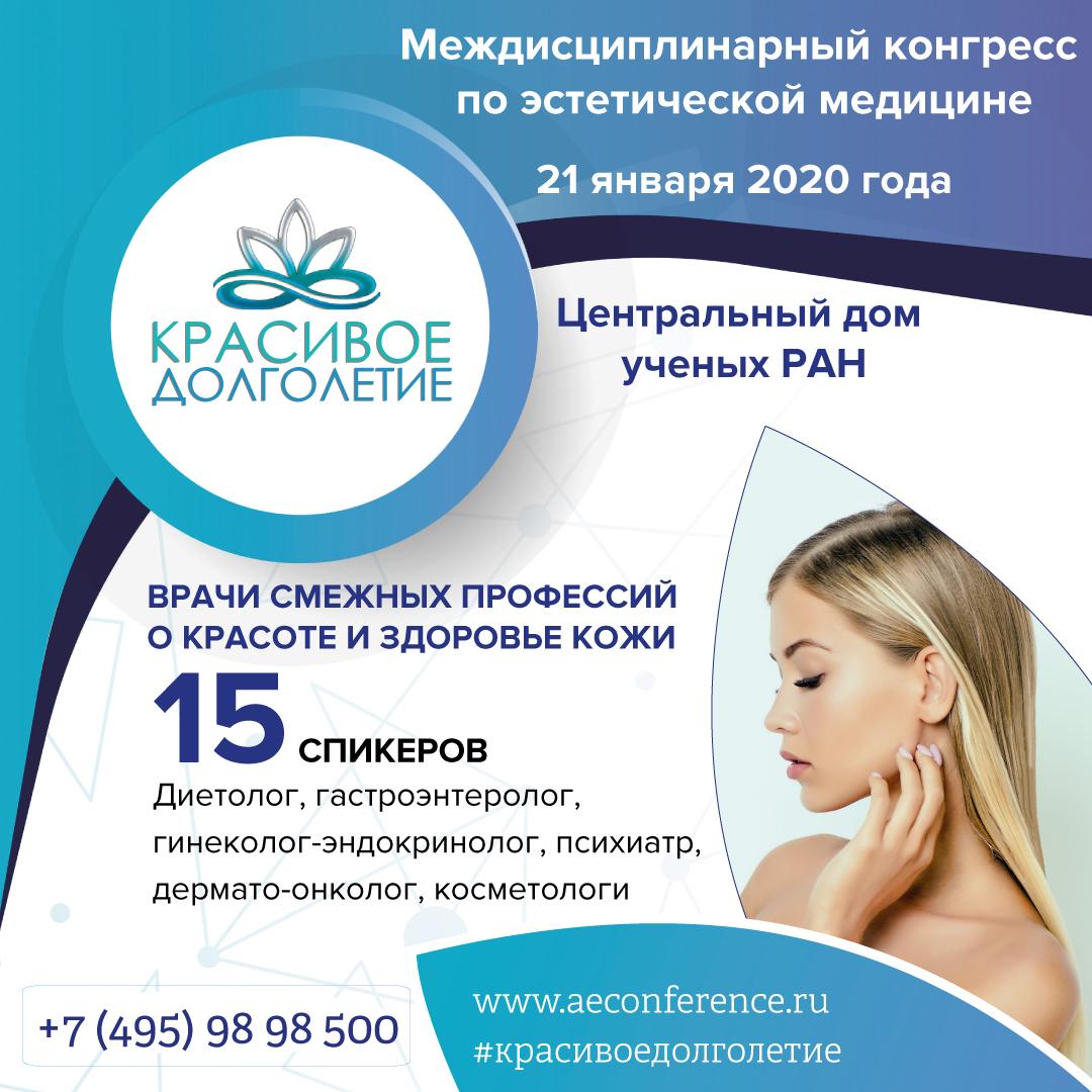 Междисциплинарный конгресс по эстетической медицине «Красивое долголетие»