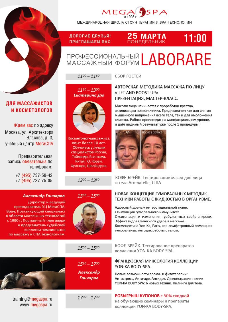 Профессиональный массажный форум для специалистов массажа, работающих по лицу и телу
