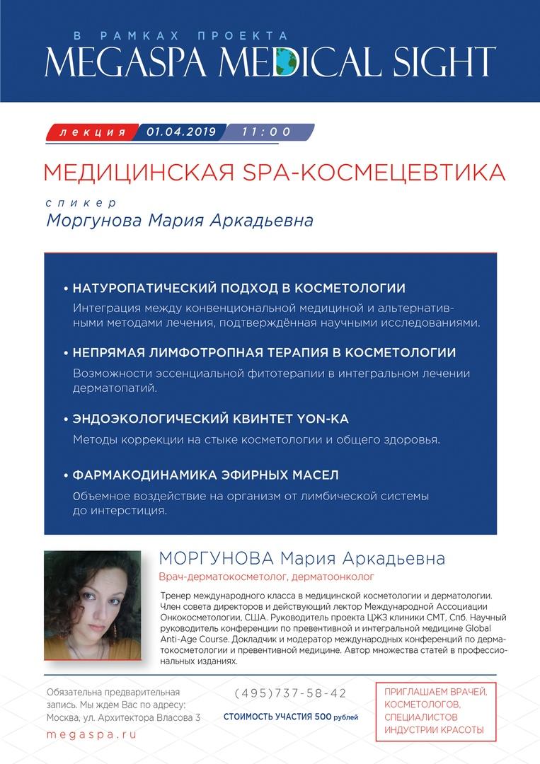 Лекция «Медицинская SPA-космецевтика»