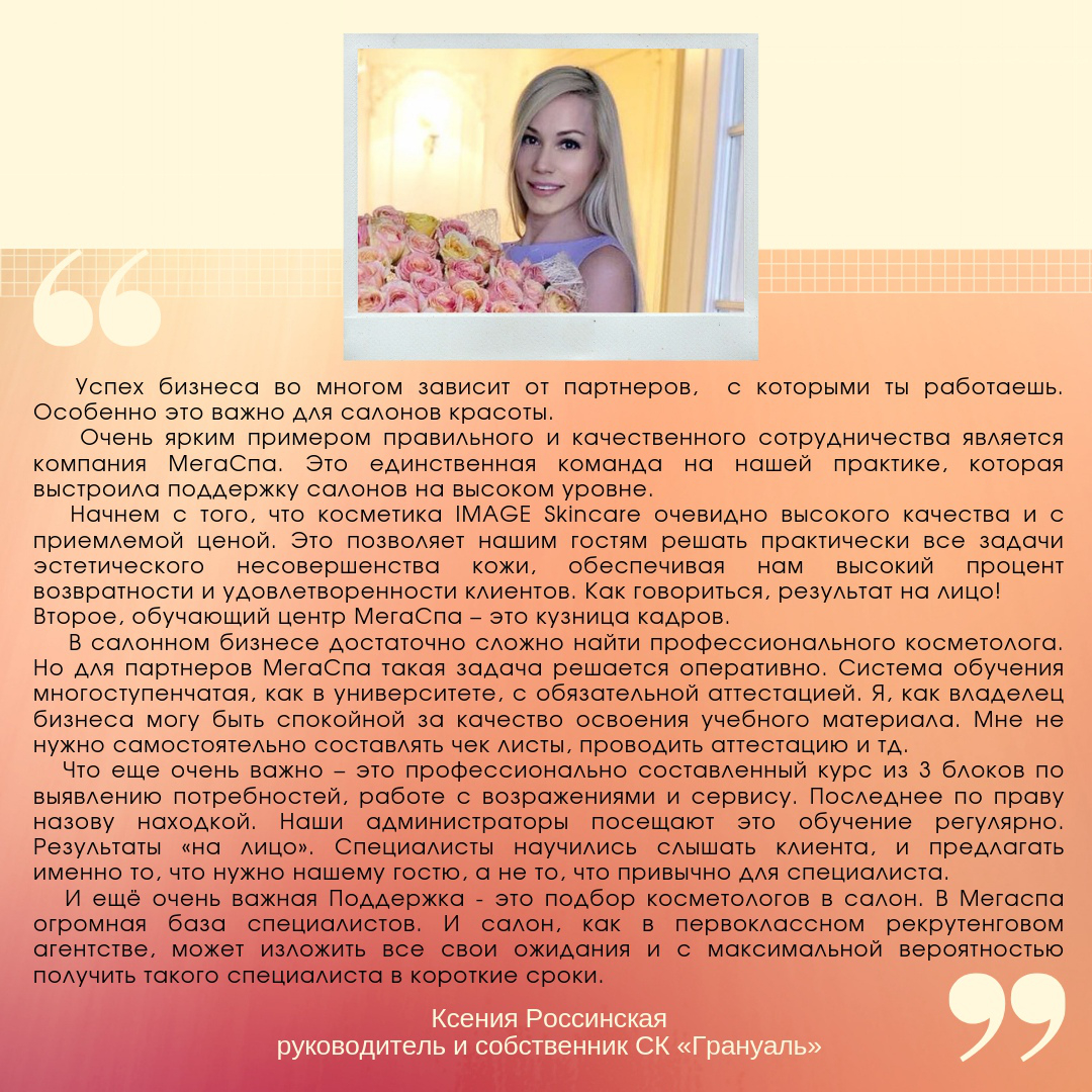 Отзыв руководителя и собственника салона красоты «Грануаль» Ксении Россинской