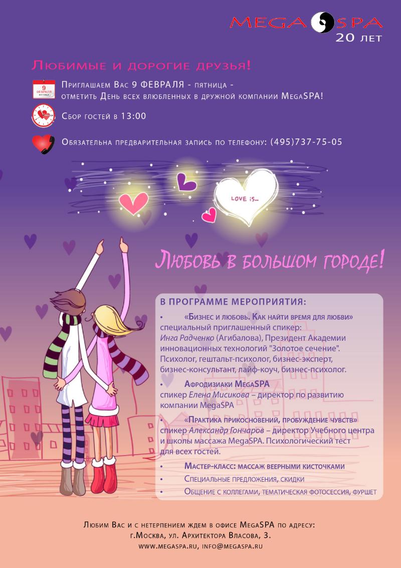 День Всех Влюбленных в МегаСПА уже завтра