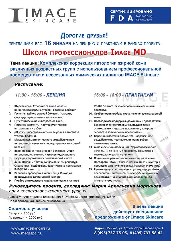 Приглашаем Вас на семинар приглашенного врача-косметолога экспертного уровня Марии Моргуновой