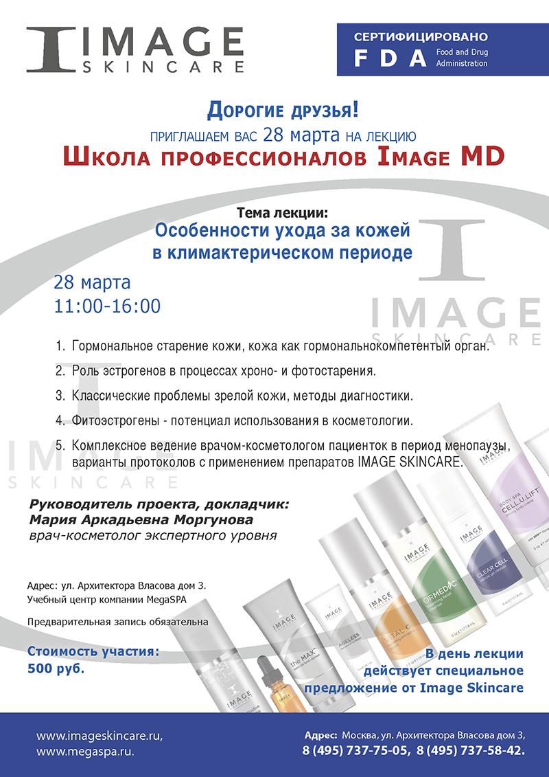 Приглашаем Вас 28 марта на лекцию «Особенности ухода за кожей в климактерическом периоде»