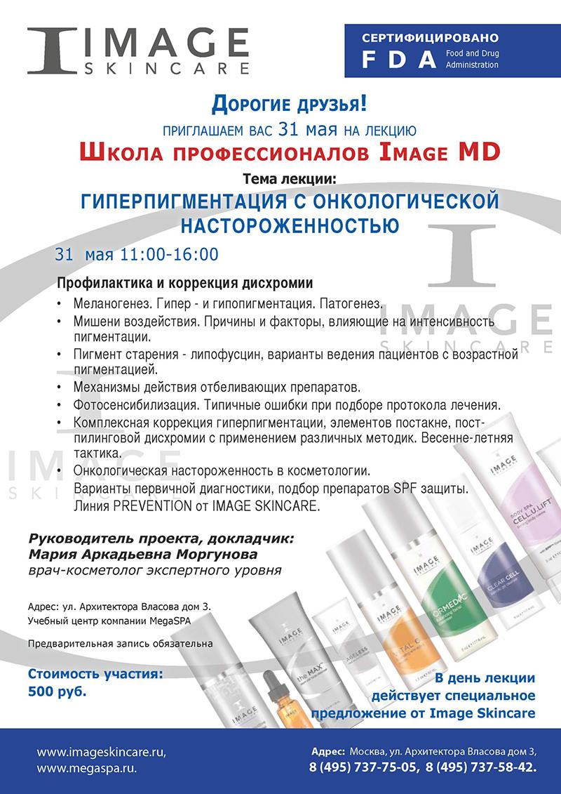 Приглашаем Вас на семинар «Гиперпигментация с онкологической настороженностью»