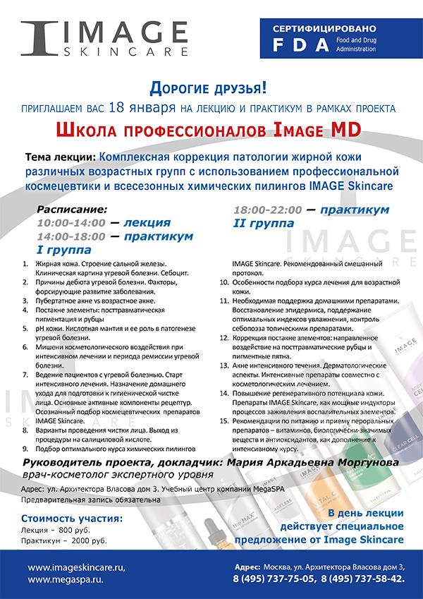 Приглашаем Вас на семинар Марии Моргуновой 18 января