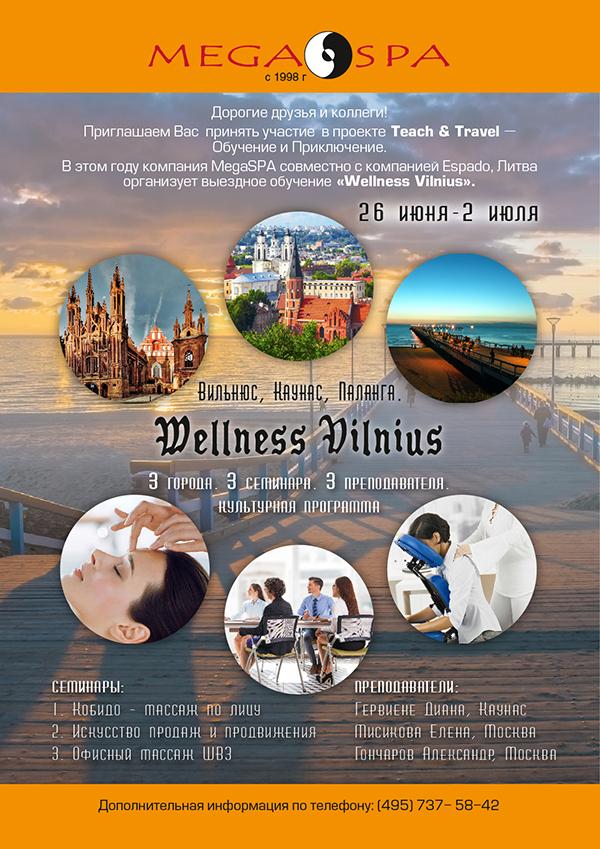 Приглашаем Вас принять участие в выездном обучении «Wellness Vilnius» 26 июня - 2 июля
