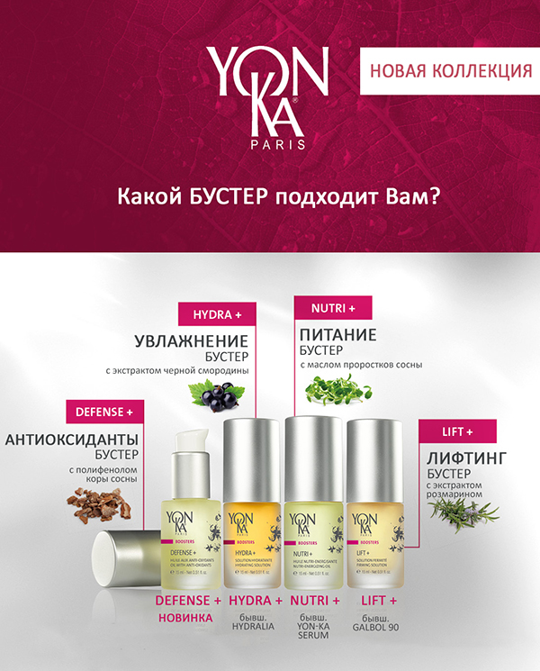 Новые концентраты Yon-Ka в коллекции БУСТЕРЫ