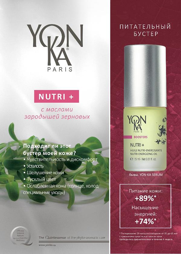 NUTRI + (раньше YON-KA SERUM)