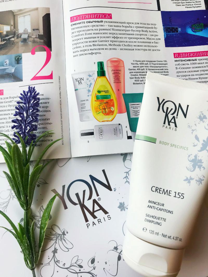 Крем для похудения Creme Yon-Ka 155 в журнале GRAZIA за май 2018