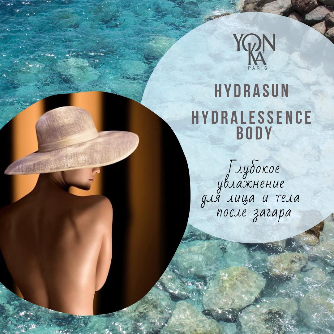 Восстанавливаем кожу после отпуска с уникальными уходами от Yon-Ka для лица и тела!