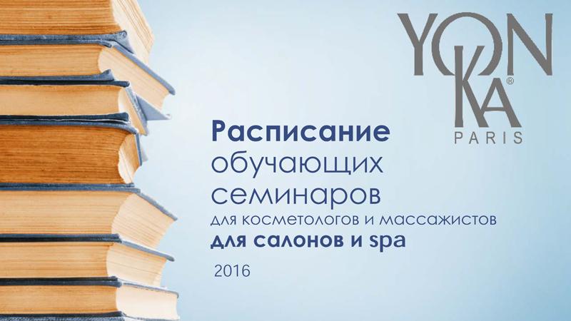 Новое расписание Yon-Ka