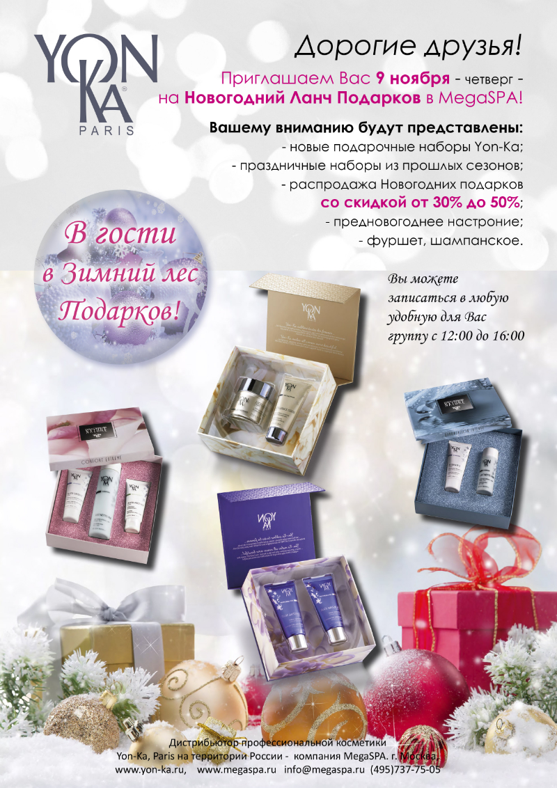 Приглашаем Вас 9 ноября на Новогодний Ланч Подарков Yon-Ka, Paris!
