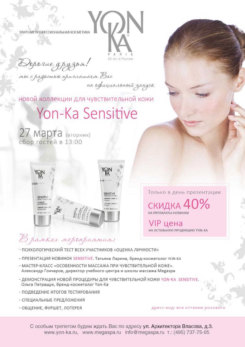 Запуск новых препаратов и процедуры по уходу за чувствительной кожей коллекции Yon-Ka Sensitive