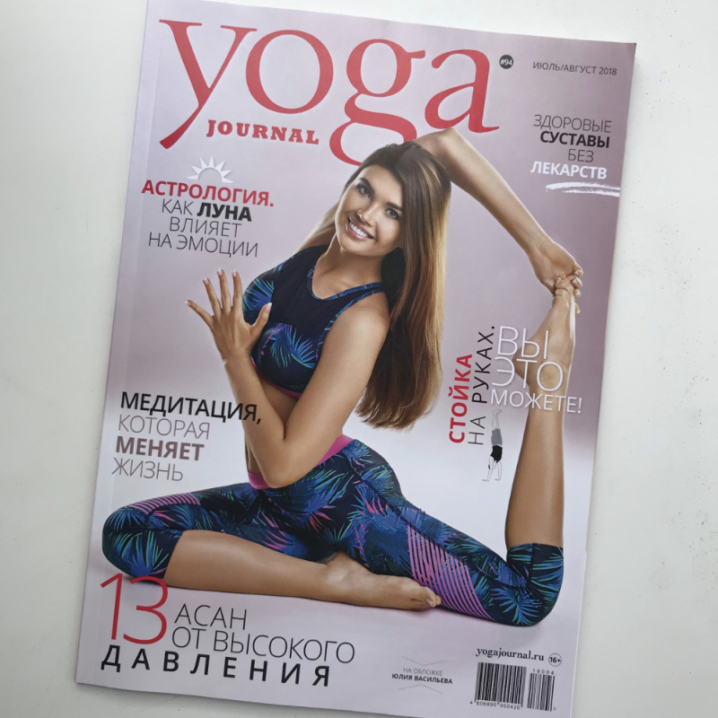 Yon-Ka в журнале Yoga Journal за июль 2018